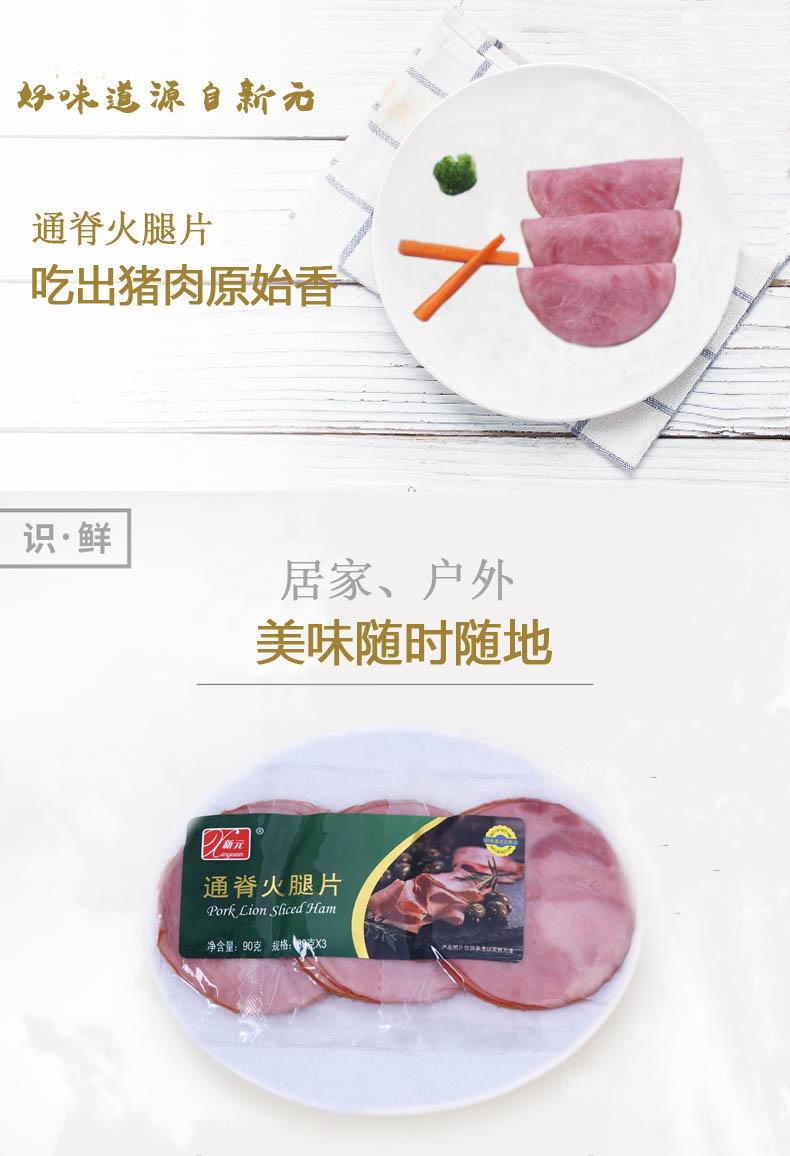 新元通脊火腿片90g5包即食三明治肉片西餐火腿切片卤味即食熟食6