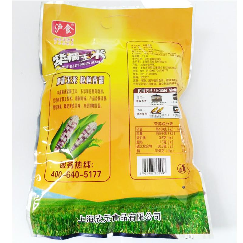 沪食紫糯玉米熟玉米开袋即食单根真空包装香甜软糯崇明玉米棒2袋