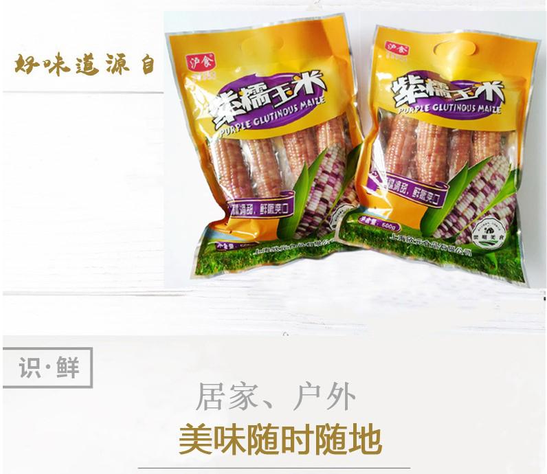 沪食紫糯玉米熟玉米开袋即食单根真空包装香甜软糯崇明玉米棒2袋6