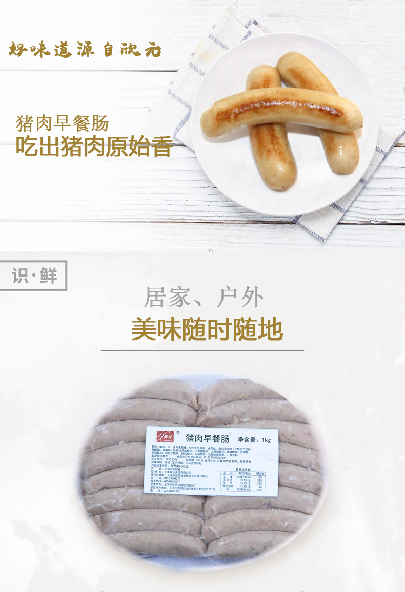新元豬肉早餐腸火腿腸西式酒店餐廳熱狗烤腸美食品香腸熟食1000克9