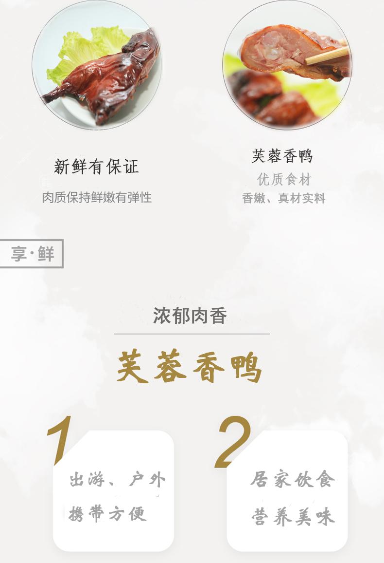 新元芙蓉香鸭300gx3酱鸭特产年货鸭肉即线上买球平台卤味下酒席熟线上买球平台线上买球平台品7