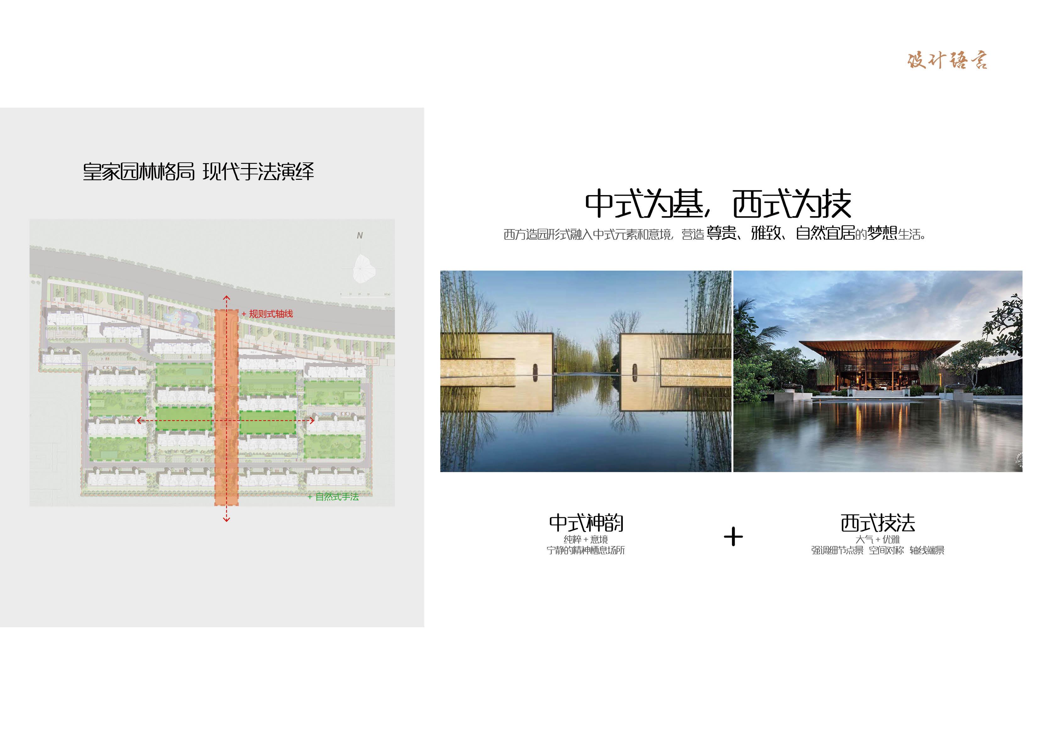 亳州府景观设计9