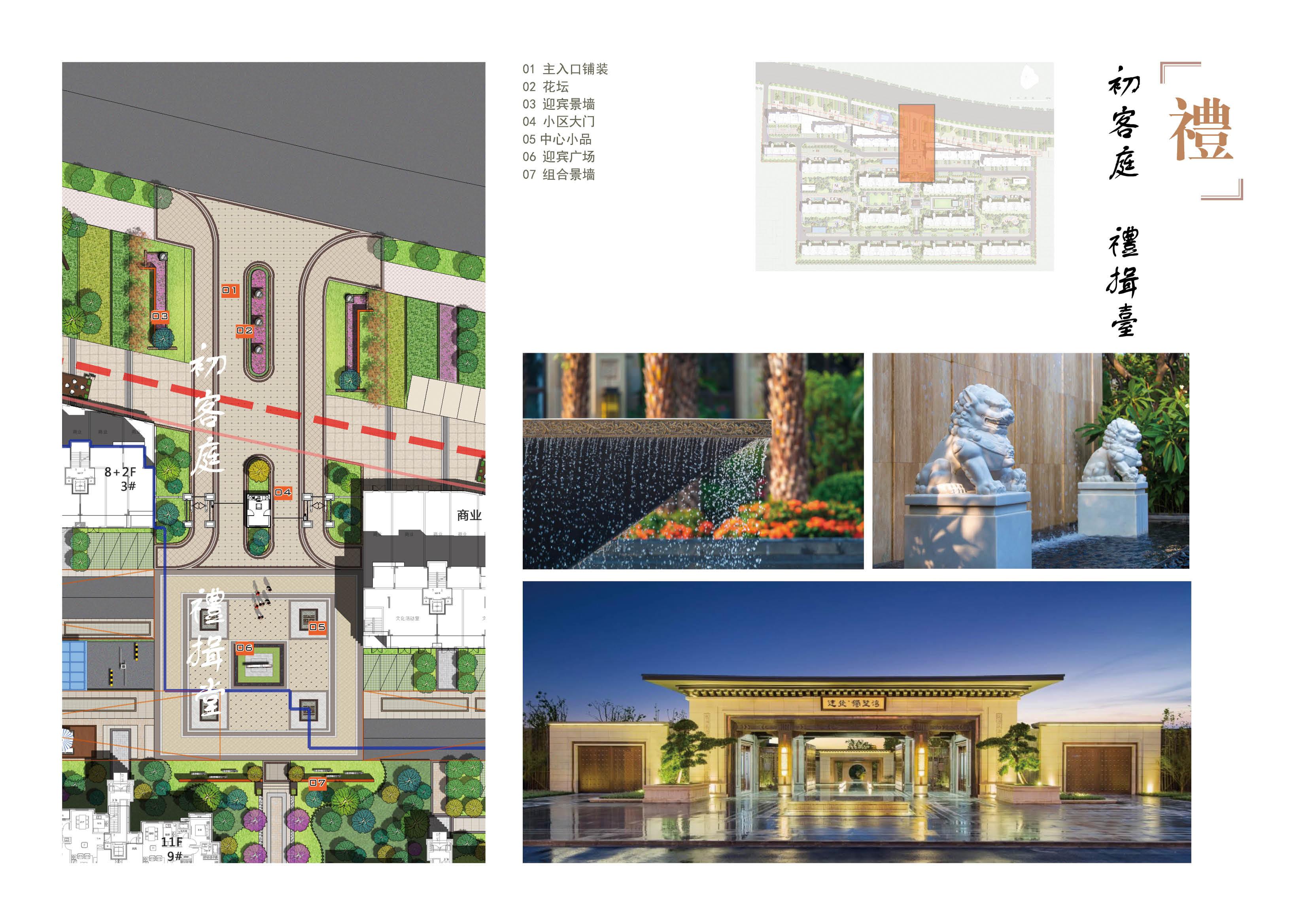 亳州府景观设计22