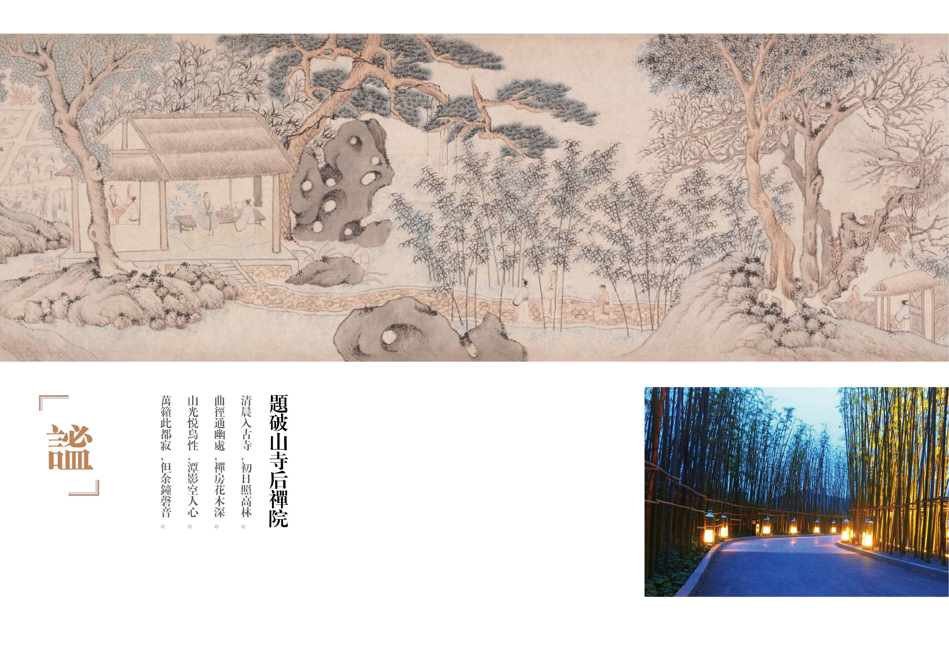 亳州府景观设计31