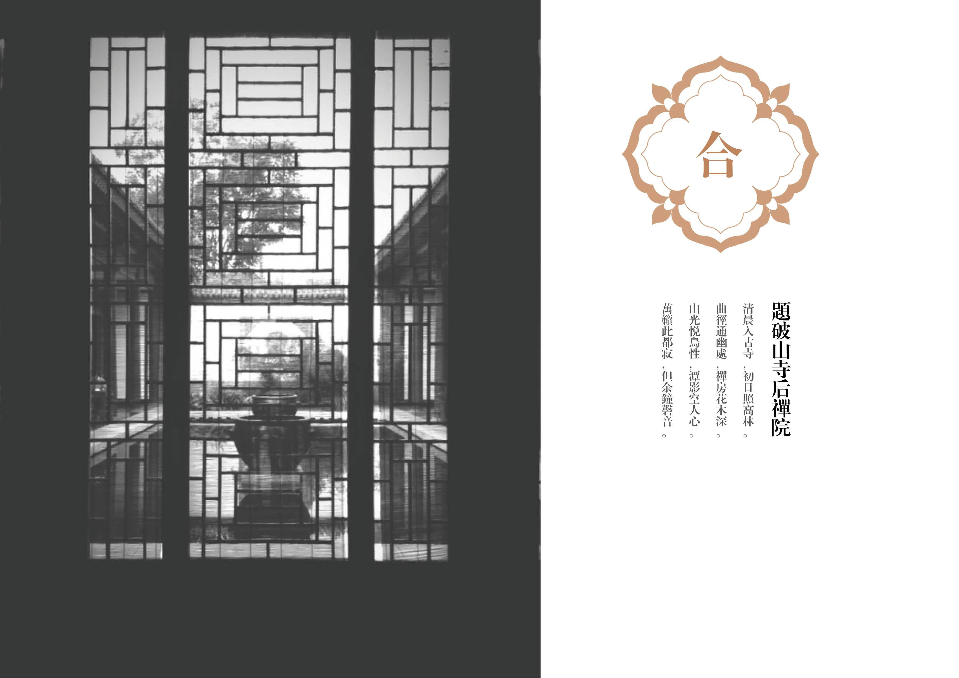 亳州府景观设计54