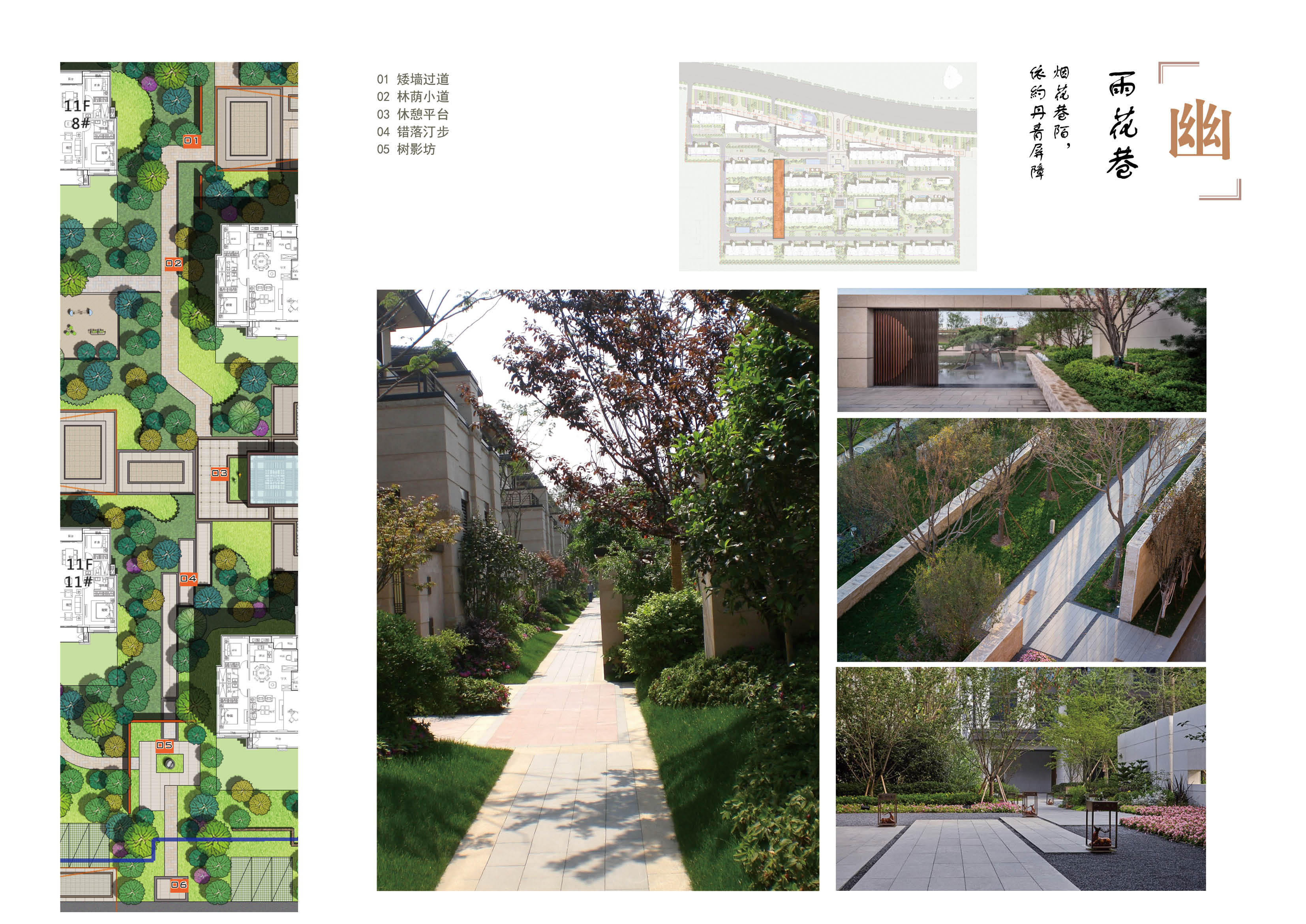 亳州府景观设计82