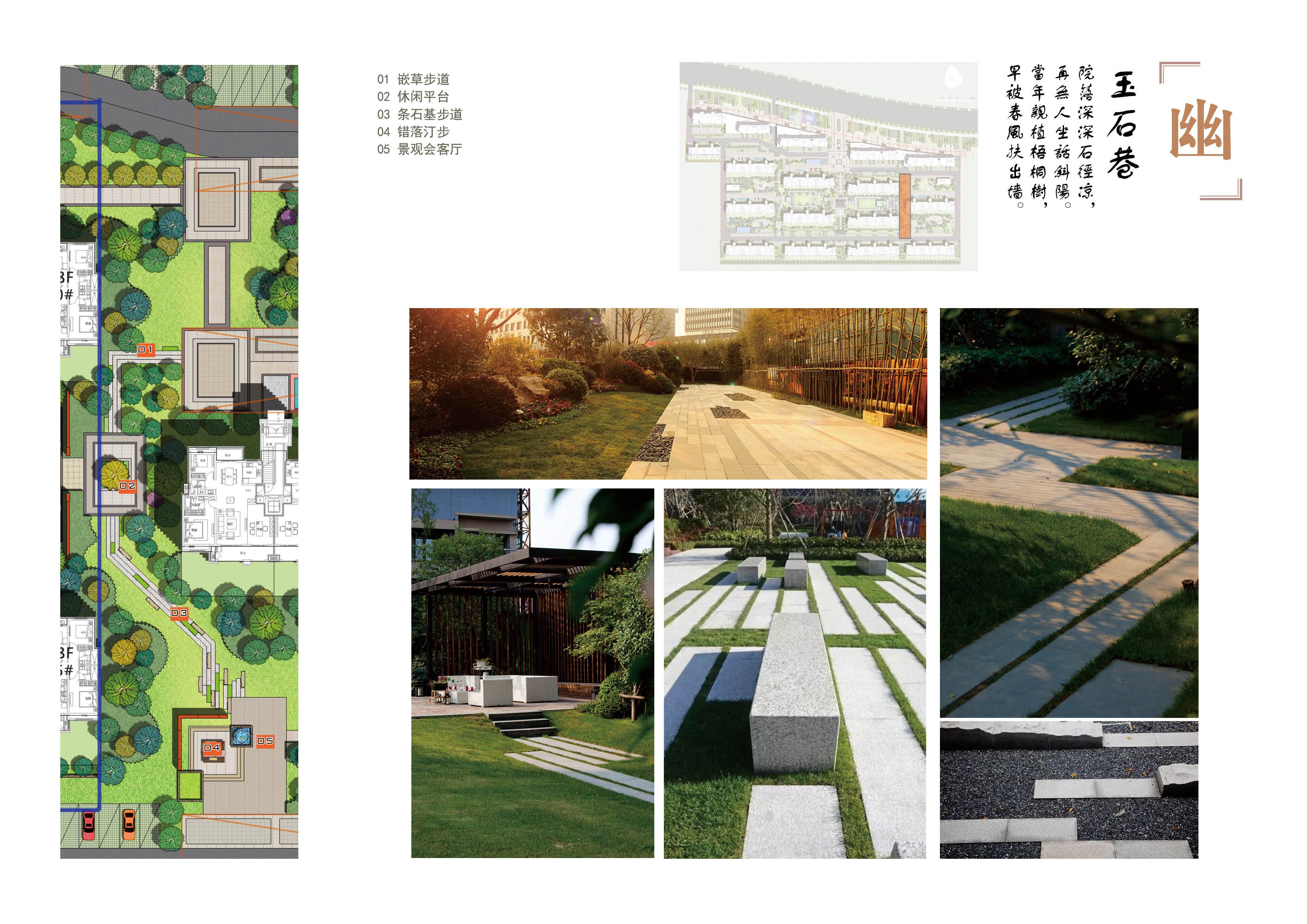 亳州府景观设计86