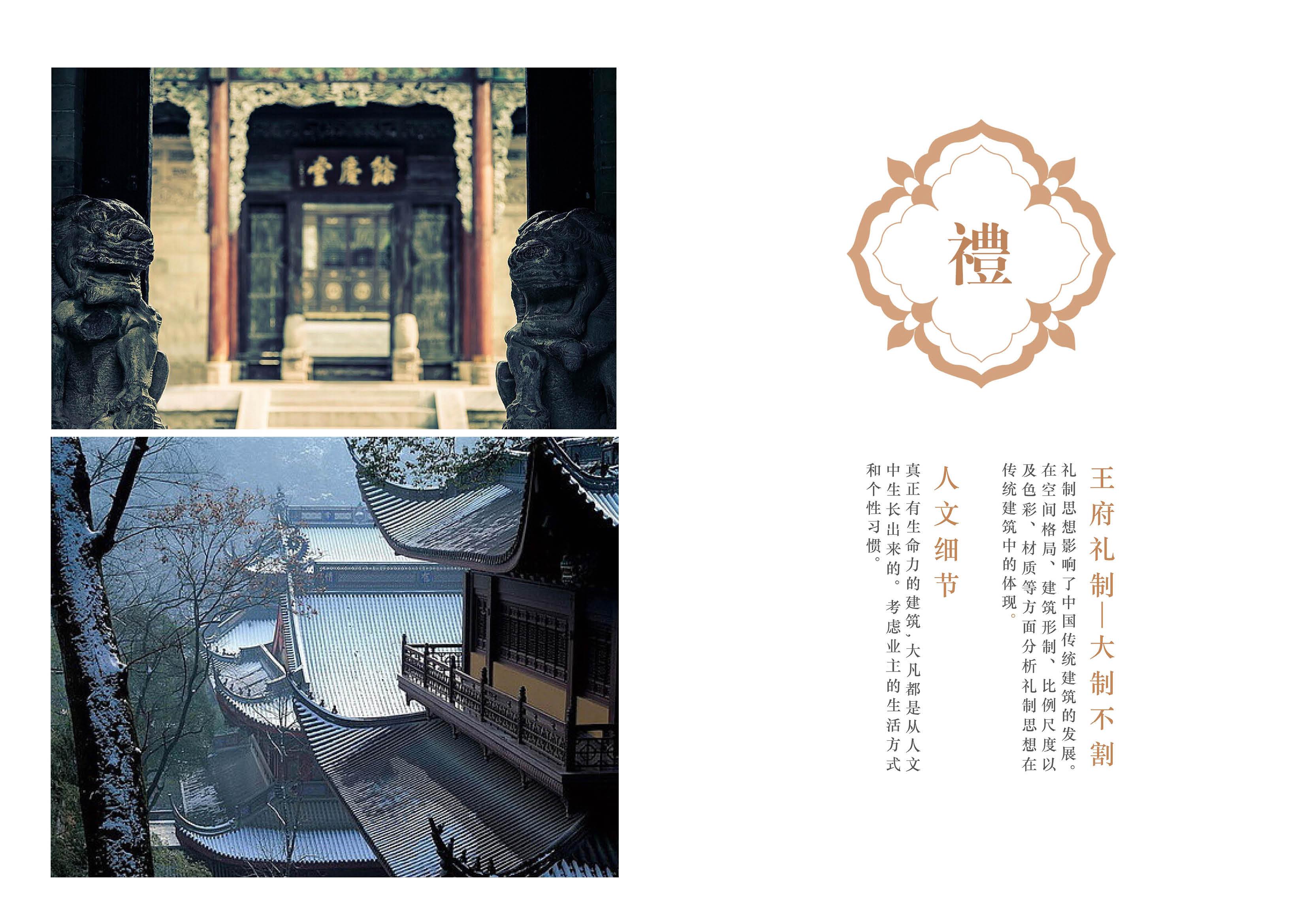 亳州府景观设计16