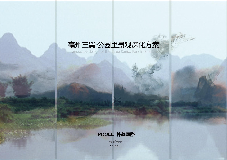 亳州三巽·公园里景观设计