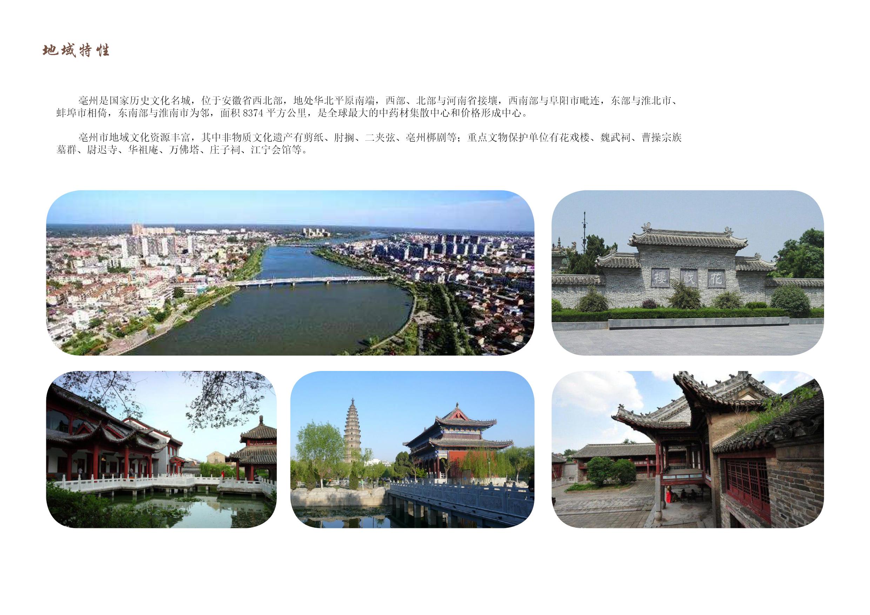 亳州三巽·公园里景观设计4