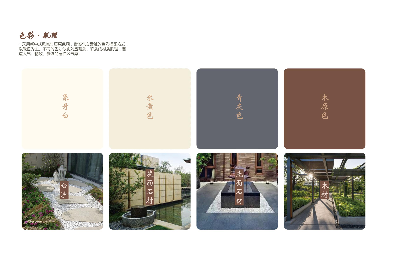 亳州三巽·公园里景观设计14