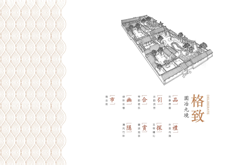 亳州三巽·公园里景观设计23
