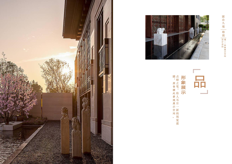 亳州三巽·公园里景观设计24