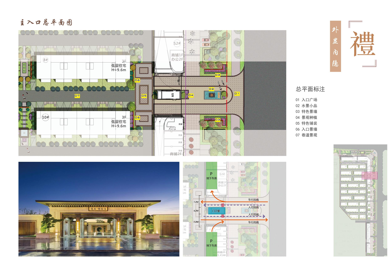 亳州三巽·公园里景观设计36