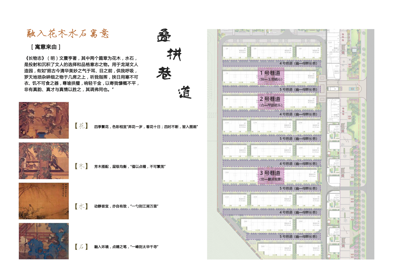 亳州三巽·公园里景观设计52