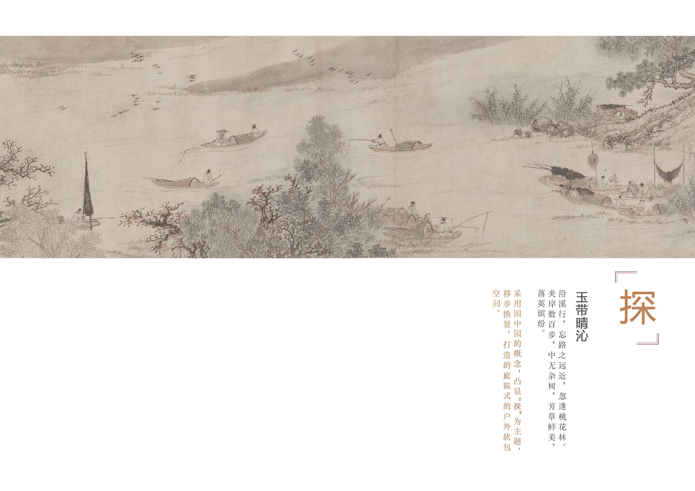 亳州三巽·公园里景观设计53