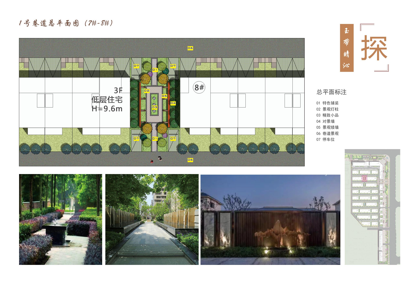 亳州三巽·公园里景观设计54