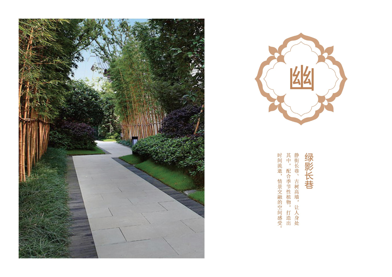 亳州三巽·公园里景观设计71