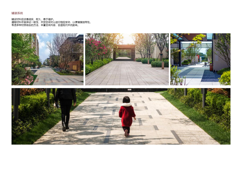 亳州三巽·公园里景观设计101