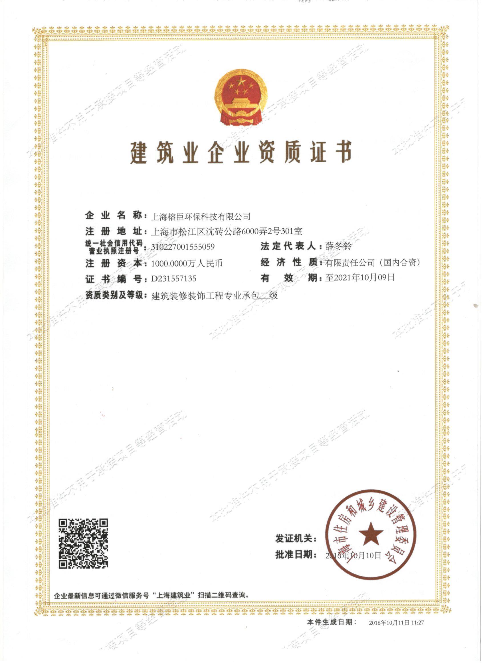 工程資質證書