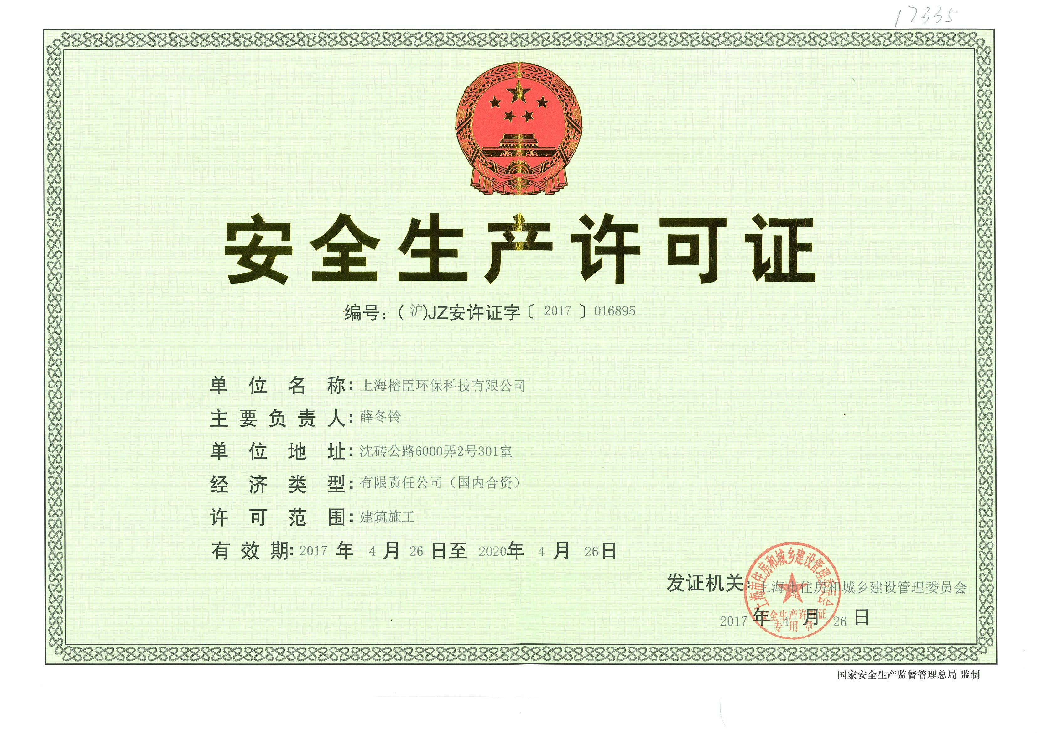 上海榕臣凈化公司資質證書