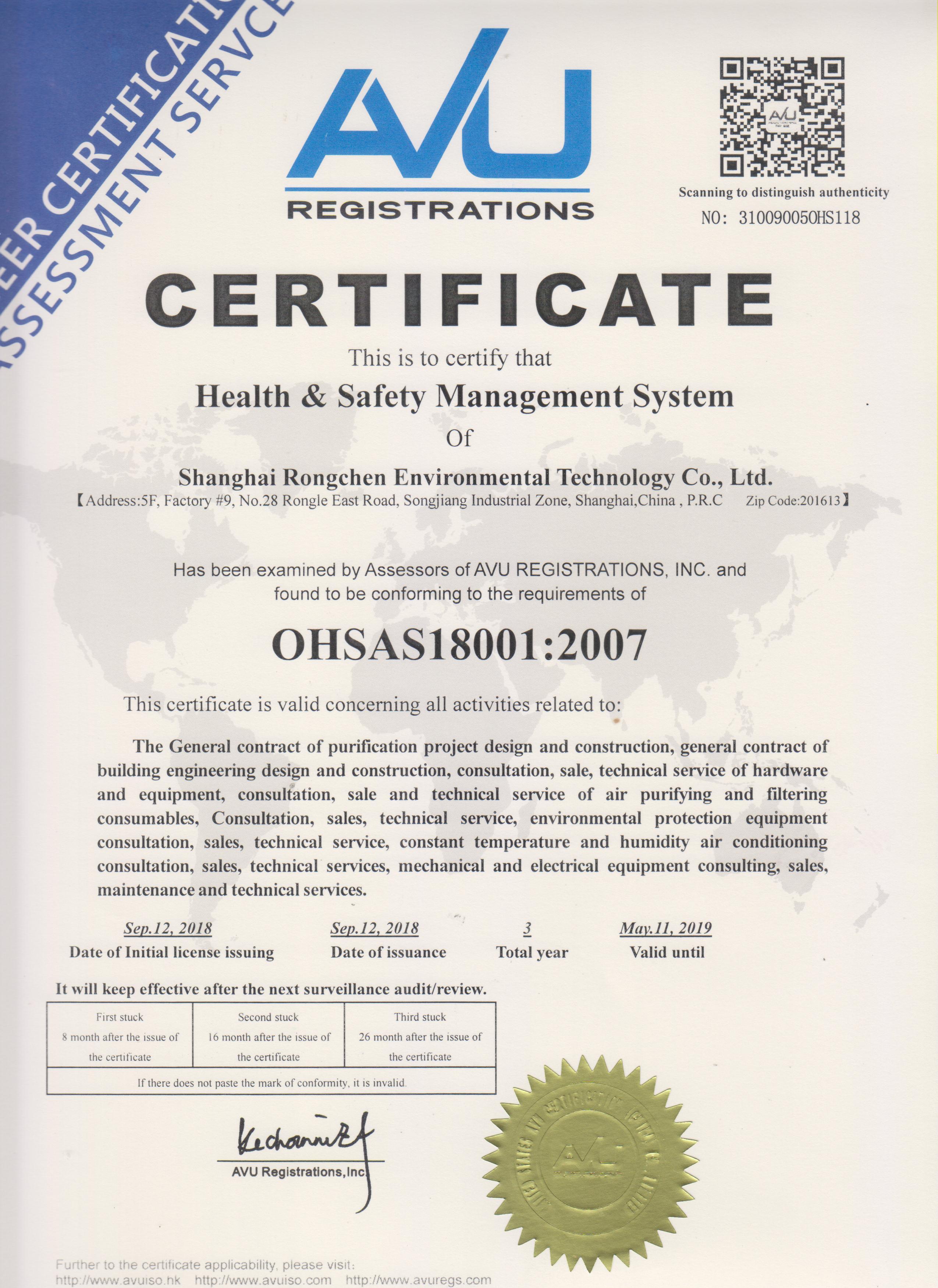 上海榕臣凈化公司職業健康安全認證