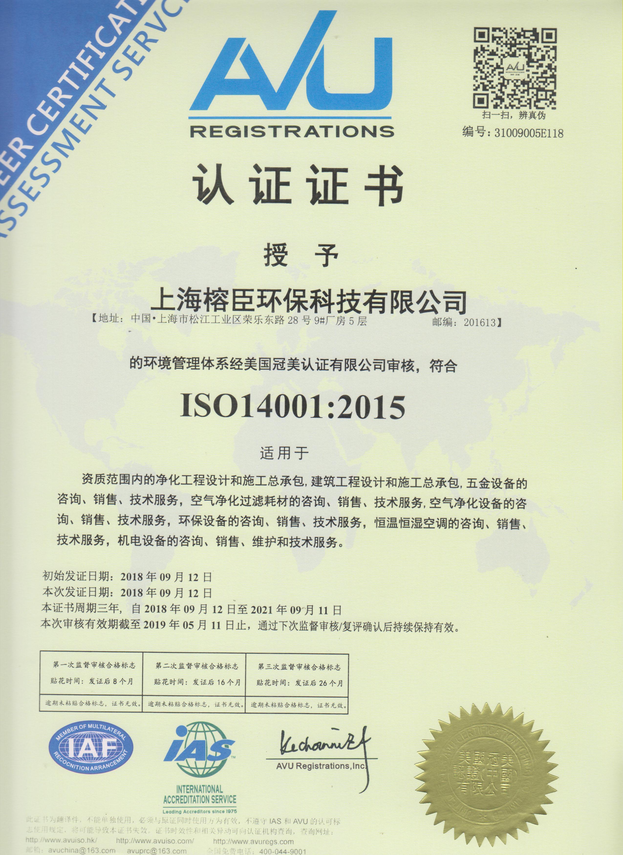 榕臣ISO14001