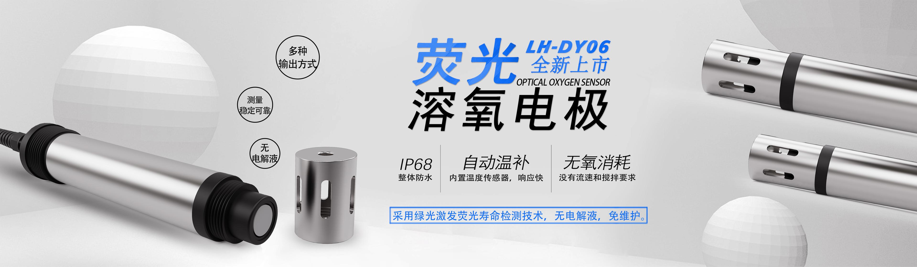 banner-熒光溶氧電極LH-DY0
