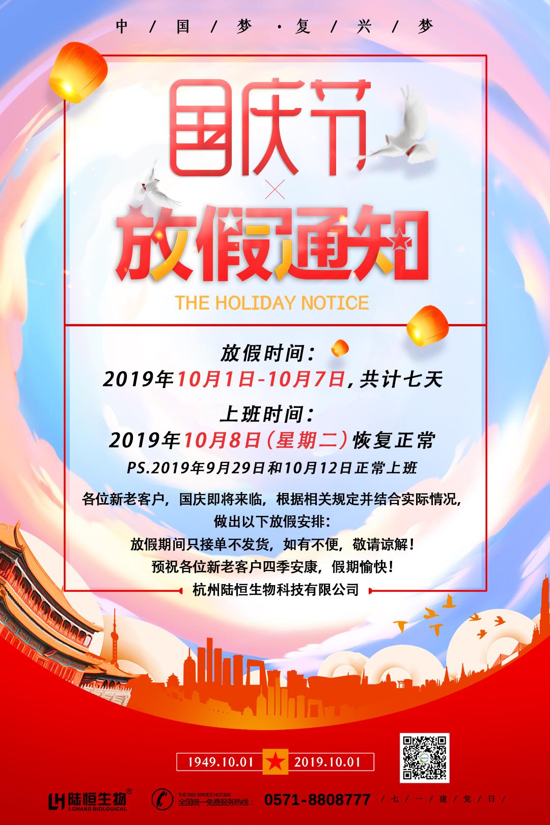 2019國慶放假通知-3
