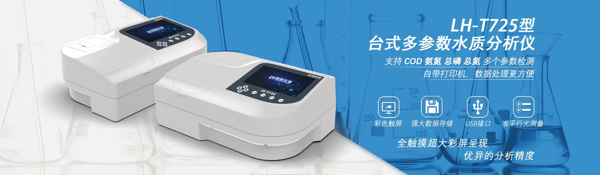 banner-臺式多參數檢測儀LH-T725-官網-2