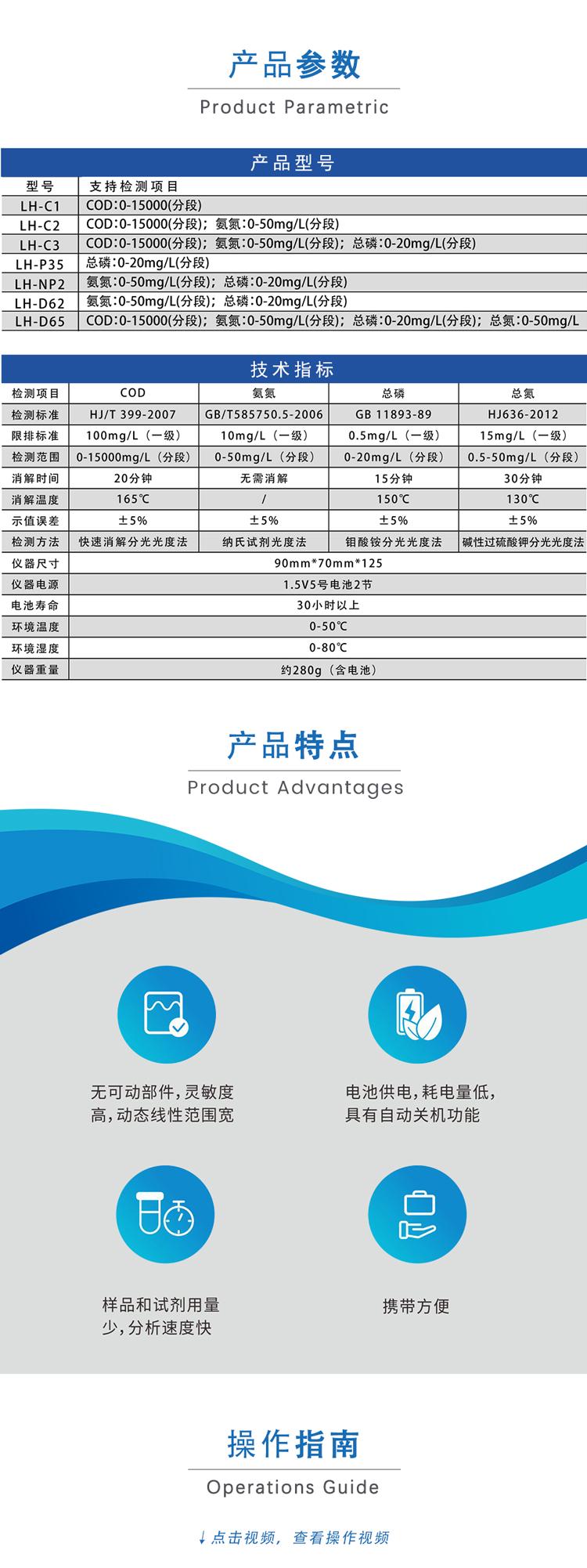 新版多參數水質分析儀LH-C系列詳情頁_02