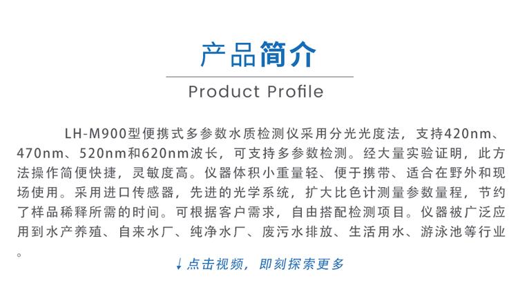 新版LH-M900系列詳情頁_01