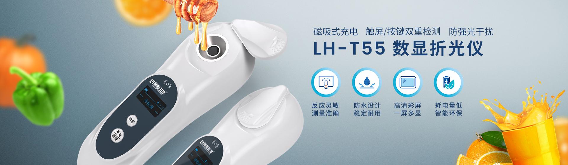 LH-T55數顯折光儀banner