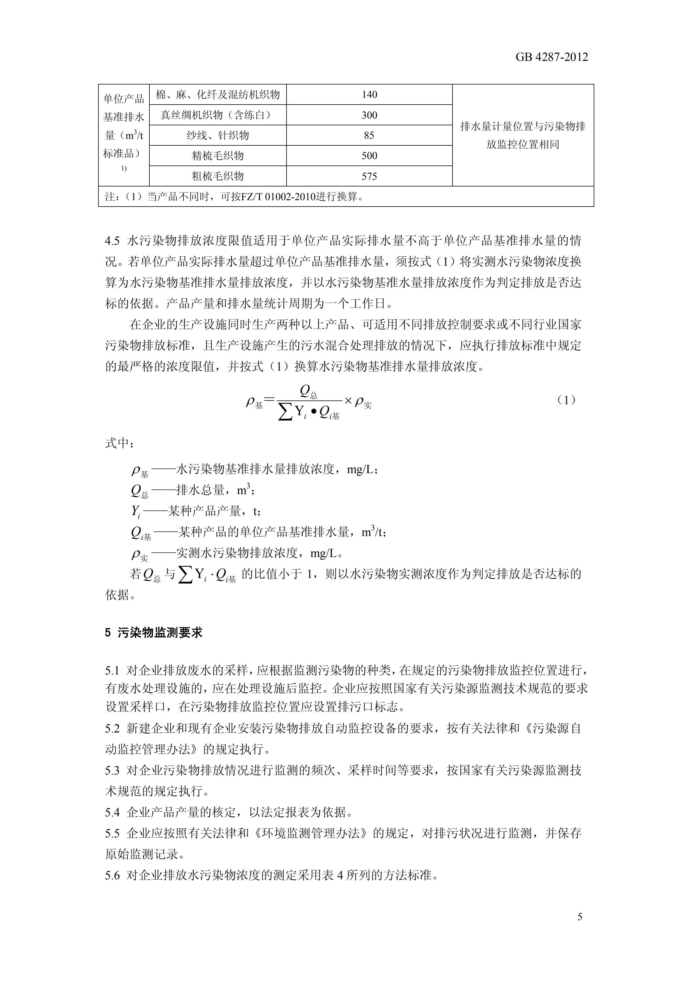 《纺织染整工业水污染物排放标准》GB4287-2012代替GB4287-92_07