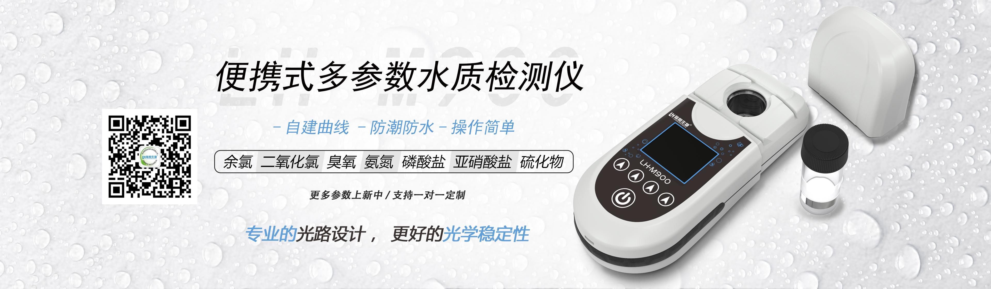 banner-多參數檢測儀LH-M900