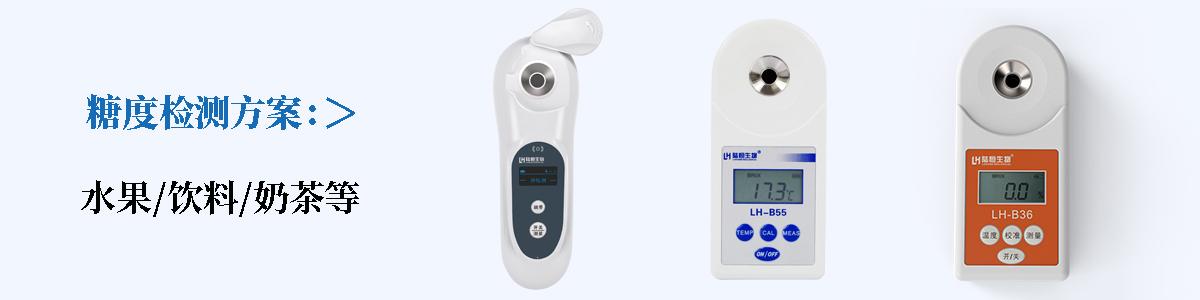 糖度檢測方案