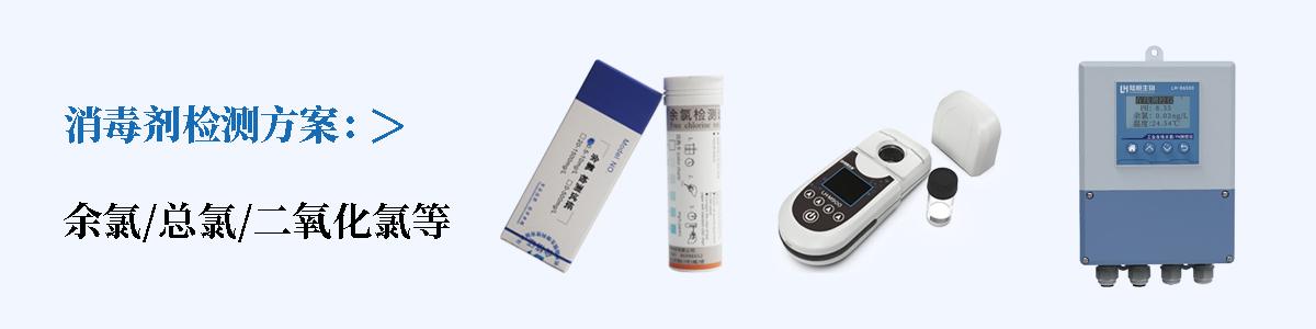 消毒劑檢測方案
