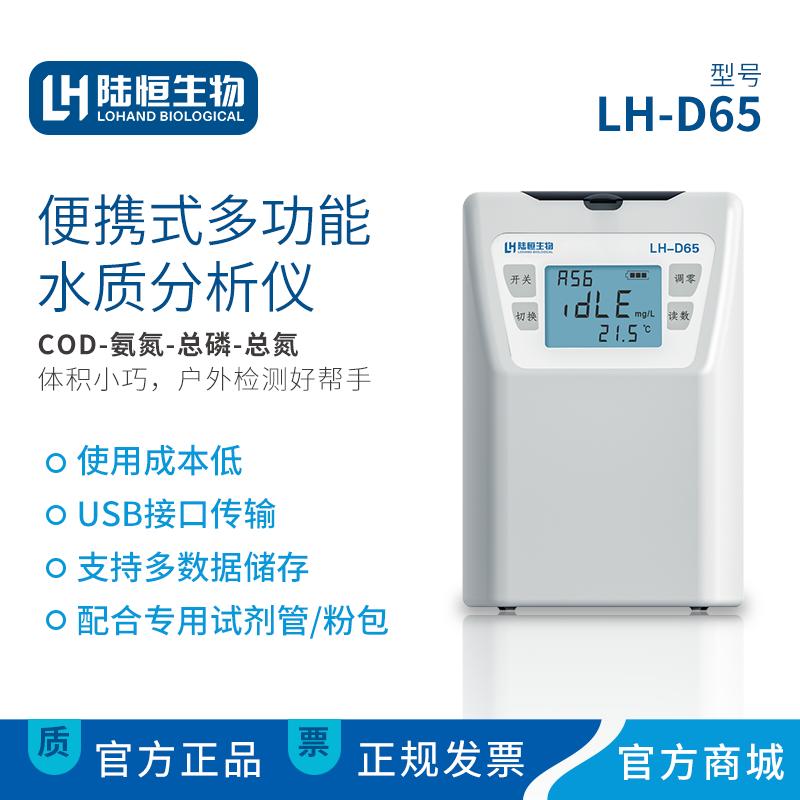 官方商城-便攜式多參數檢測儀LH-D65