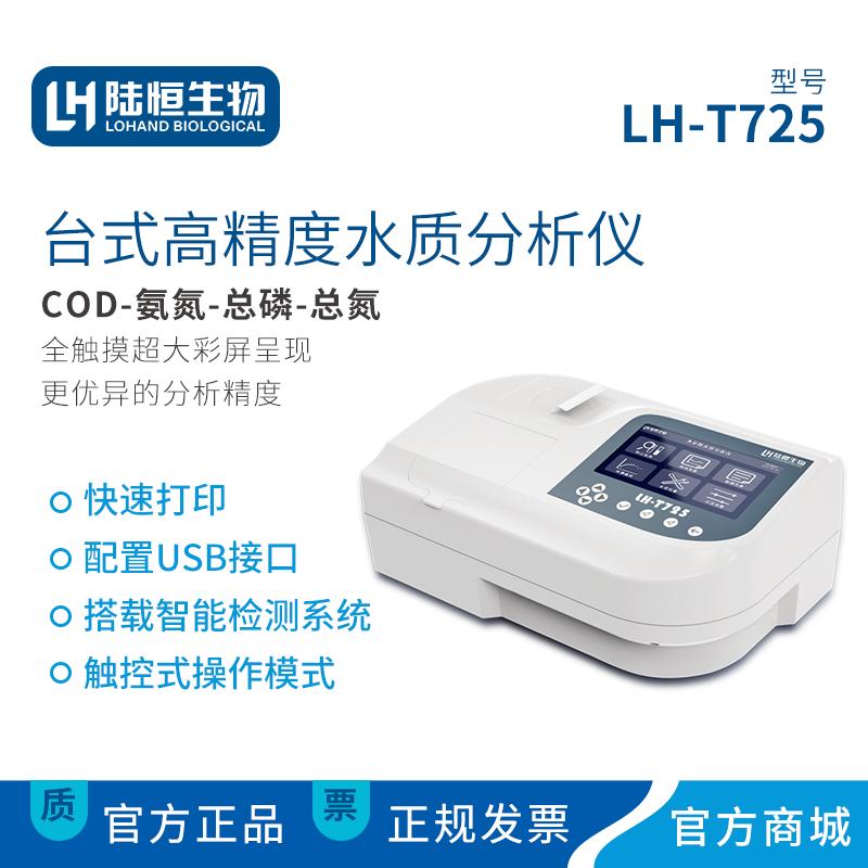 官方商城-臺式高精度檢測儀LH-T725