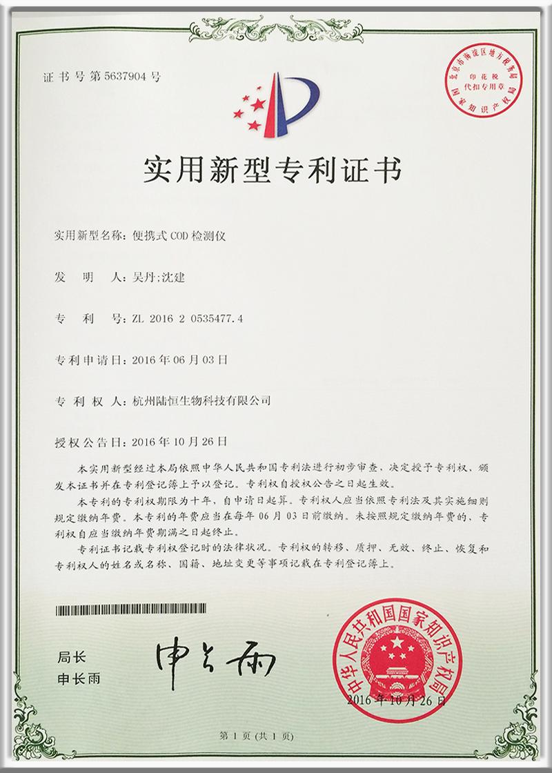 COD检测仪专利小-官网