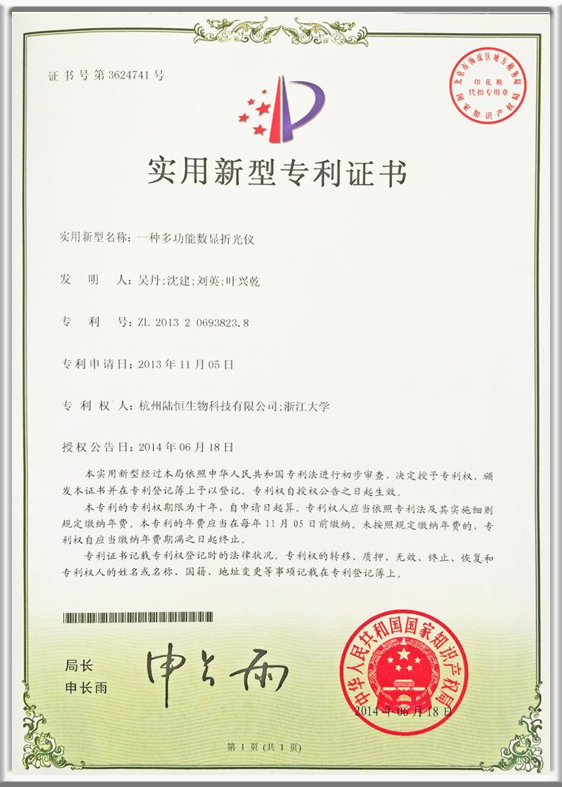 糖度计专利-官网