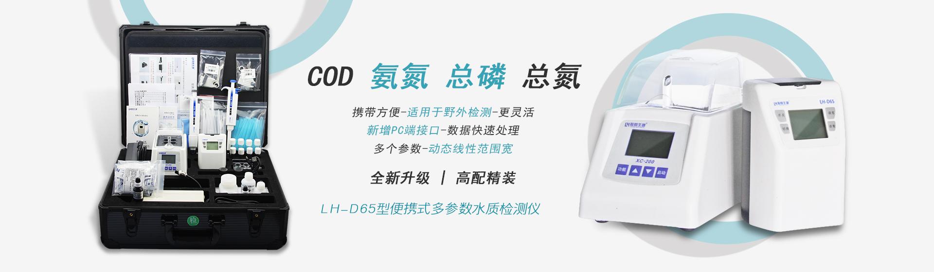 banner-LH-D65豪華裝