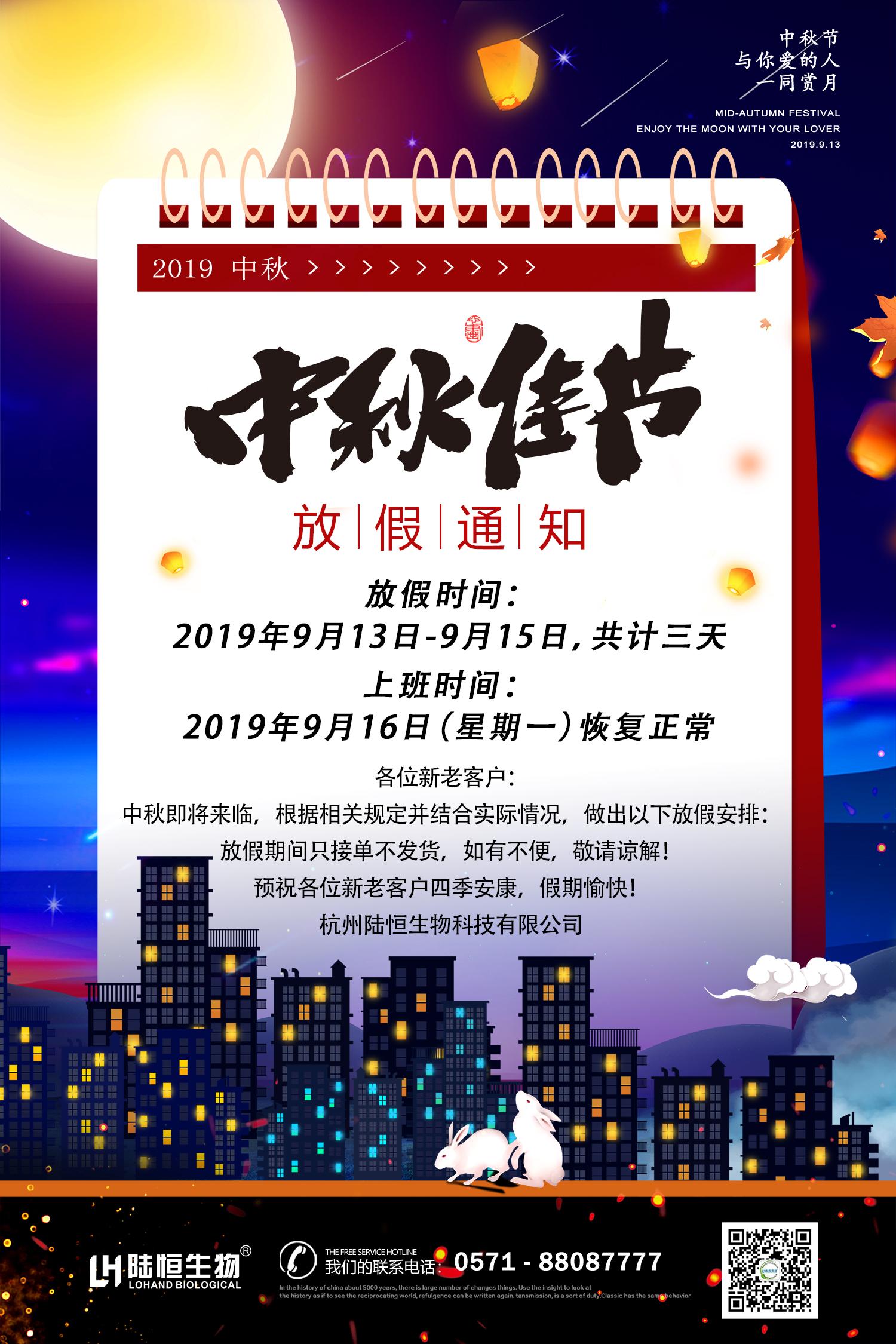 2019中秋放假通知
