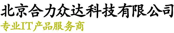 北京合力眾達科技有限公司-99