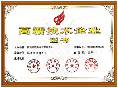 荣誉专利_01