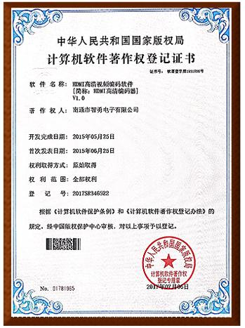 荣誉专利_15