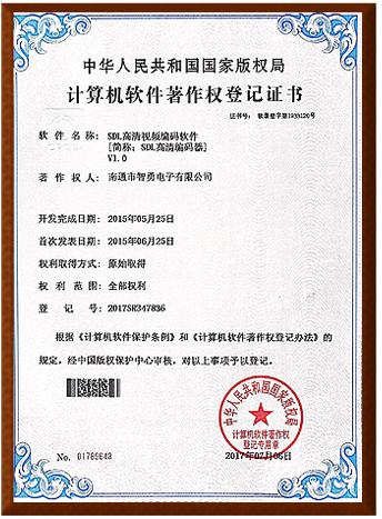 荣誉专利_16