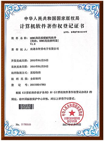 荣誉专利_17