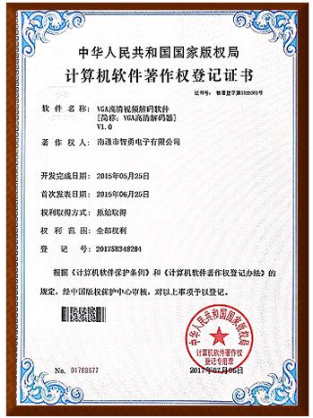 荣誉专利_18