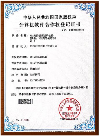 荣誉专利_19